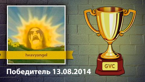 o Vencedor do concurso para a final no 13.08.2014