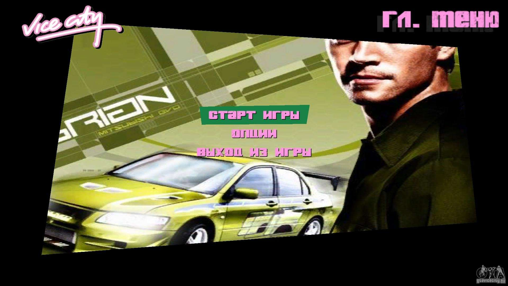 2 Fast Furious Menu Brian Para GTA Vice City